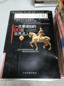 【急速发货】一生要读知的100件中国大事(上)