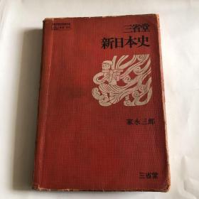 日文原版书 三省堂 新日本史 家永三郎 著 大量黑白插图 少量彩色插图