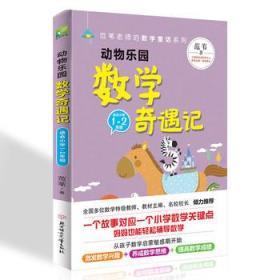 写给孩子的数学童话:动物乐园数学奇遇记(小学1、2年级)全国名