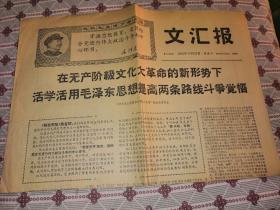文革:文汇报——1968年10月25日   4版