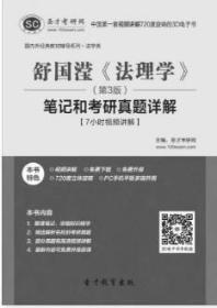 纸质版 舒国滢《法理学》(第3版)笔记和考研真题详解【7小时视频讲解】