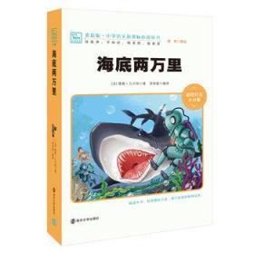 海底两万里(彩绘注音版)/素质版·小学语文新课标必读丛书