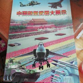 中国新型武器大展示