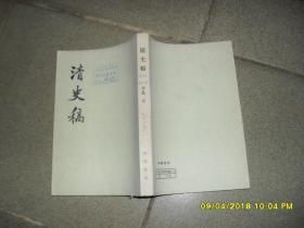 清史稿 十九 表(85品大32开馆藏竖版1976年1版1印5345-5735页)43340