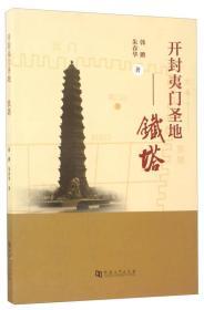 开封夷门圣地:铁塔