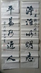 陈永源对联(108~27~2)