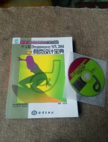 中文版DREAMWEA VER MX2004网页设计宝典