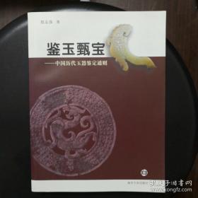鉴玉甄宝:中国历代玉器鉴定通则(正版现货)