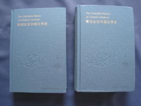 哥伦比亚中国文学史  精装本全两册 新星出版社2017年印刷 私藏好品