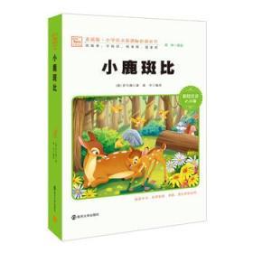 小鹿斑比(彩绘注音版)/素质版·小学语文新课标必读丛书