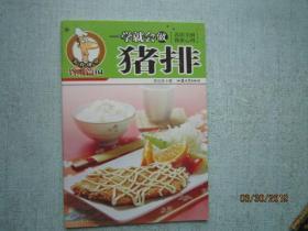 美食讲堂系列:一学就会做猪排   菜谱类 A7136