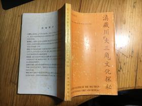 滇藏川大三角文化探秘…....1992年1月第一版印量1000,与4月二版封面不一样…159014
