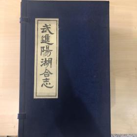 武进阳湖合志 点校本(全八册)16开 品佳 只发快递或包裹