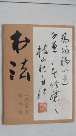 书法(1983.5)【总第32期】(内附祝允明草书)