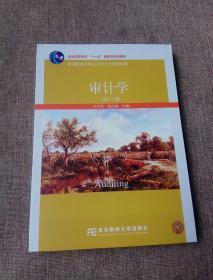 审计学(第3版)/高等院校本科会计学专业教材新系