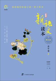 新语文读本(高中卷1第5版2001初版4次修订)