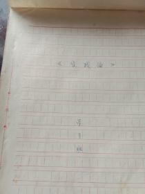 学习毛主席像的实践论读稿 手抄
