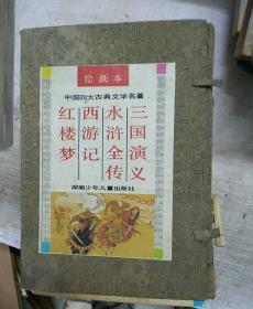 绘画本中国四大古典文学名著