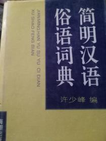 简明汉语俗语词典