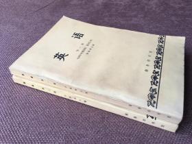 英语(1979年重印本 2册合售)