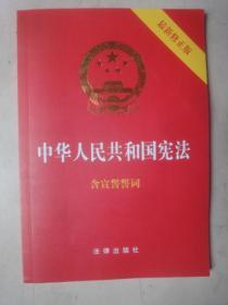 中华人民共和国宪法.含宣誓誓词(最新修正版)