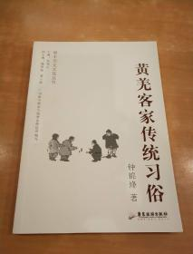 签名本:海丰历史文化丛书  黄羌客家传统习俗