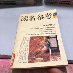 读者参考丛书.43.聚焦WTO