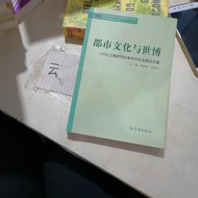 都市文化与世博:2009上海研究生学术论坛主题论文集