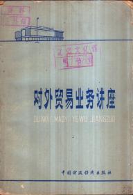 对外贸易业务讲座(馆藏书)
