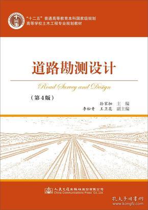 道路勘测设计(第四版)