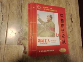 中国期刊收藏2006年第3卷第6期总第13期(休刊号)(普通切边本)(主编签名本)(仅印300册)