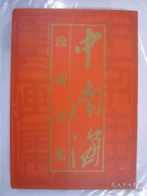 中南海珍藏画集(上下册)