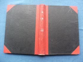 红旗---1963年(13--24,16开精装)