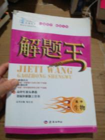 高中生物(2012年5月印刷)解题王