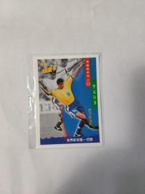 1998年法国世界杯 小虎队球星卡 干脆面 巴西 里瓦尔多