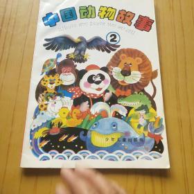 中国动物故事 图画本 二