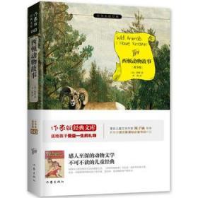 西顿动物故事:作家出版社全新出版 新课标必读 余秋雨寄语 梅子涵作序推荐