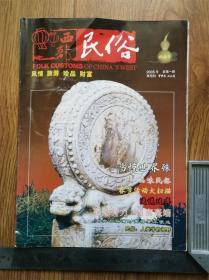 西部民俗 创刊号 2005年