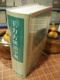 王力古汉语字典  精装 全新 塑封