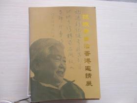 孙轶青书法香港邀请展   203