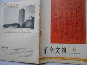 M683《革命文物》(1978-6)