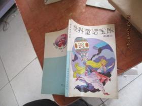 世界童话宝库奇遇记(一版一印)