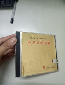 蒋月泉纪念集