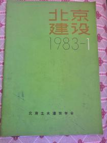 试刊号:北京建设---【总第一期】