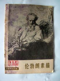 78年版伦勃朗素描