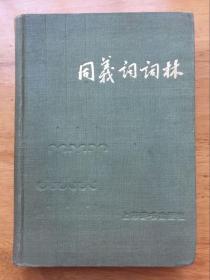 正版现货 同义词词林 梅家驹 上海辞书出版社