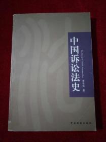 中国诉讼法史【缺版权页】