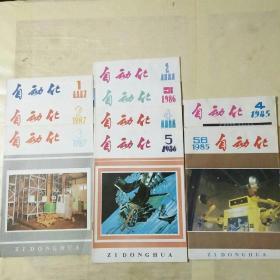 自动化 (双月刊)1985(4、56)1986(2、3、4、5)1987(1、2、3)共9本(暂时孔网独有)