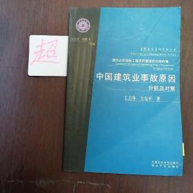 中国建筑业事故原因分析及对策