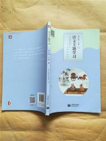 语文主题学习四年级上册3守卫精神家园&623顶